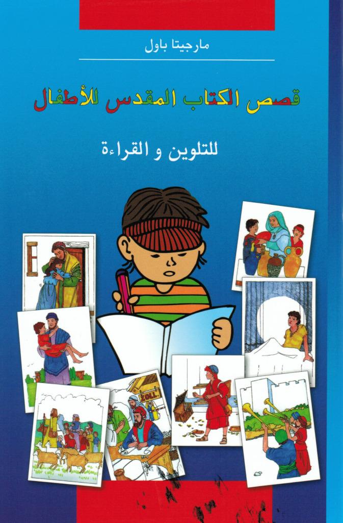 arabische-Kindermalbibel